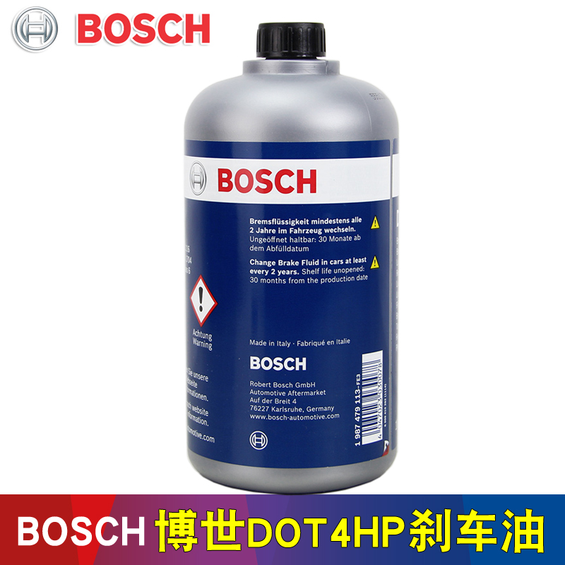 Bosch imported brake oil disc brake clutch brake fluid Mercedes-Benz BMW Audi motorcycle battery car accessories