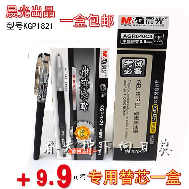 晨光0.5mm全针管遇热消失热可擦中性签字水笔芯替芯6602晶蓝/黑色