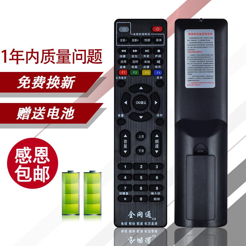 Универсальный приставка пульт общий все китай мобильная связь электрокинетический письмо huawei IPTV сеть игрок