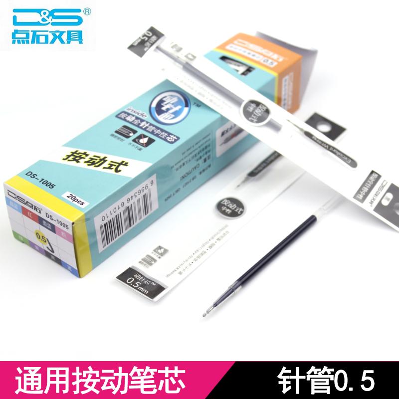 包邮 晨光中性笔0.38mm笔芯黑色0.35 0.5全针管水笔替芯批发 20支