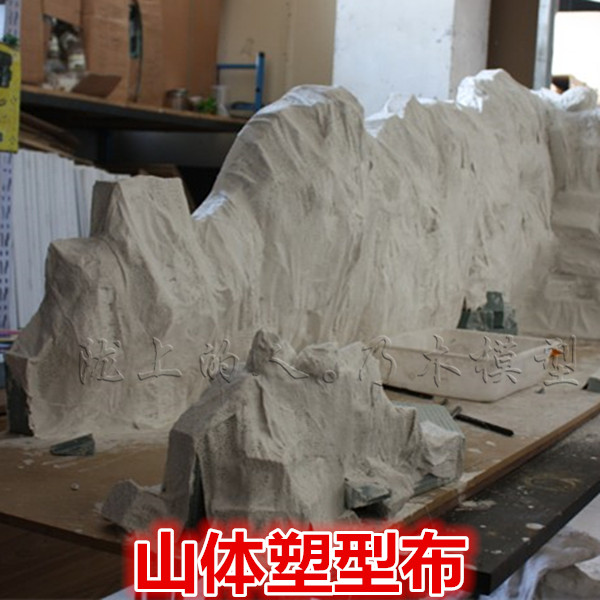 Lazy life hand required sand table soldier platform model material Scenery mountain terrain shaped cloth shape plaster