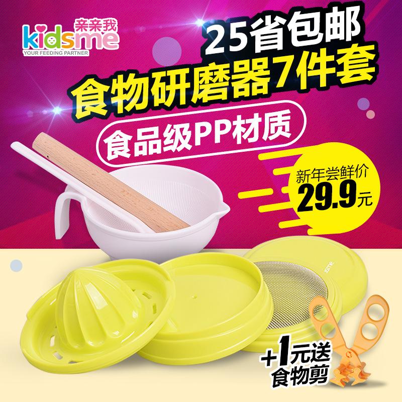 贝亲进口食物研磨器 婴儿辅食套装 宝宝果蔬调理器D088 03040