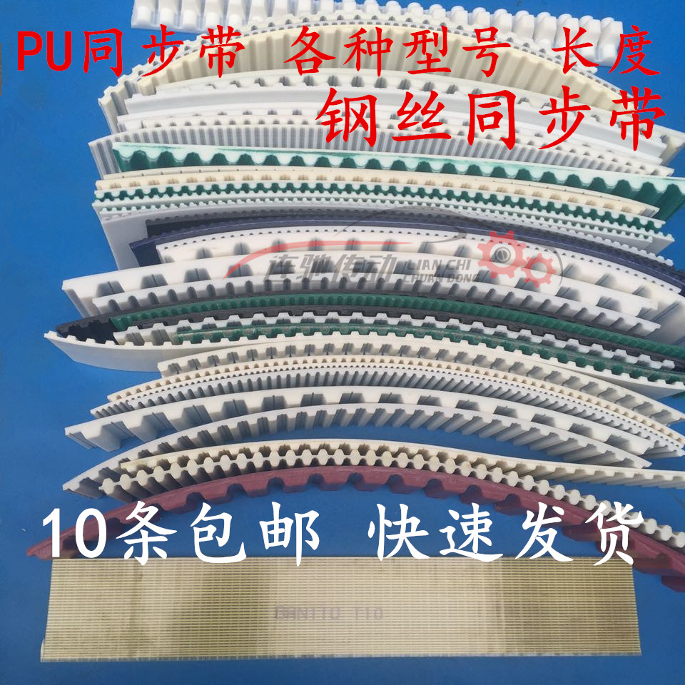 聚氨酯同步带T10 T5 H 5M 8M 3M 麦高迪钢丝/PU同步带 L型加绿布