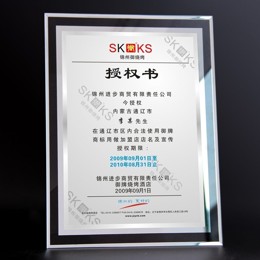 A4 Crystal Glass Certificate Frame Photo Frame Table Wall Business ...