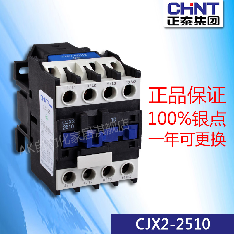 德力西交流接触器25a CJX2-2510 220v 380V线圈 25安 lc1 2501