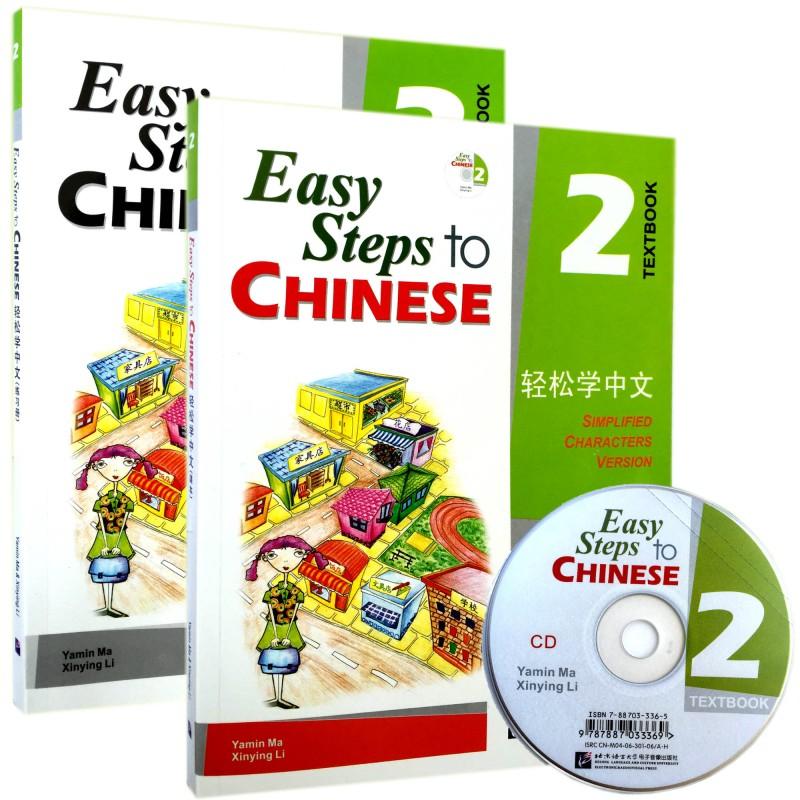 На [лицензию] легко изучать китайский язык 2 учебника+тетради/английская версия/легко научиться китайский-второй альбом/легко изучать китайский язык/обучение китайскому языку рекомендовано учебно-методические материалы/иностранцы изучать китайский язык у