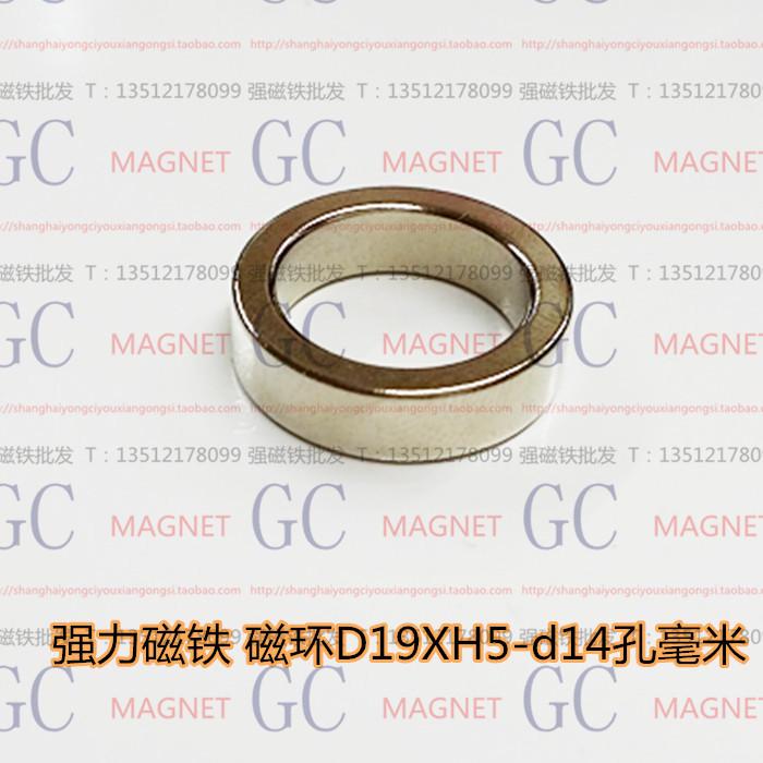 强力磁20X4-10 磁戒 磁环 强磁戒指 磁性 圆环 环形强磁铁19X5-14