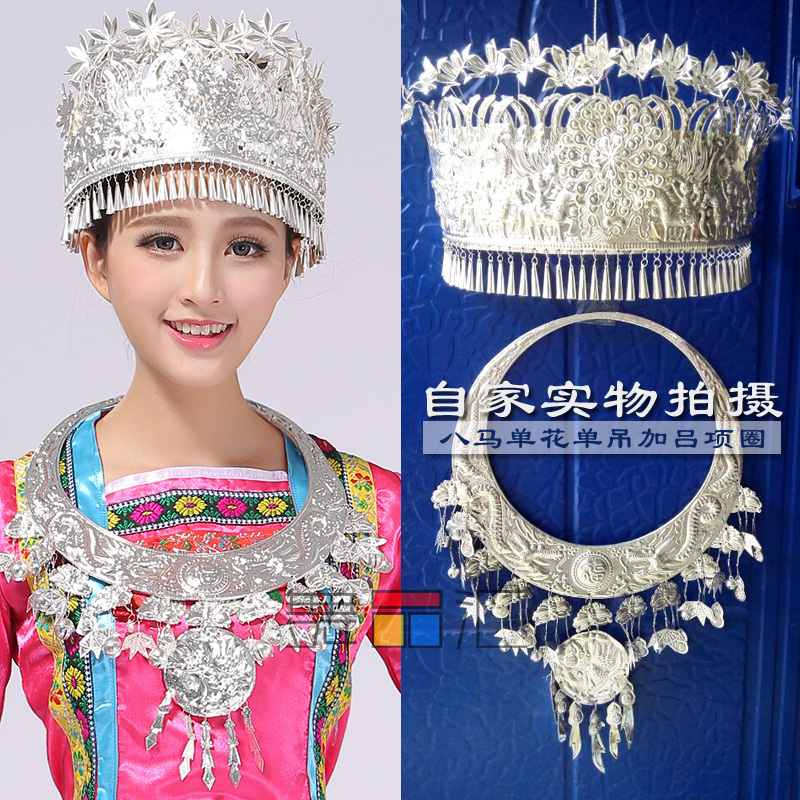 Серебряный головной убор Guizhou Miao Miao шапка Ворот чисто ручная работа Серебра орнамента серебра несовершеннолетия Miao национальность одежды представления орнамента национального личного личная сопрягает украшение