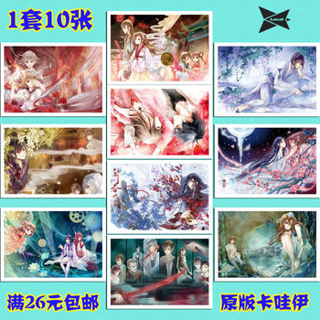 Surrounding three sets free shipping animation and game fiction dumb Scotia Concert diffuse customer glycopyrrolate Postcard Card 1 set 10 05