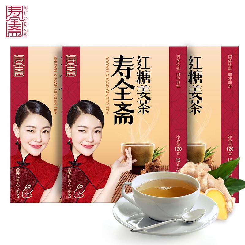 【寿全斋旗舰店】速溶红糖姜茶10袋*3盒