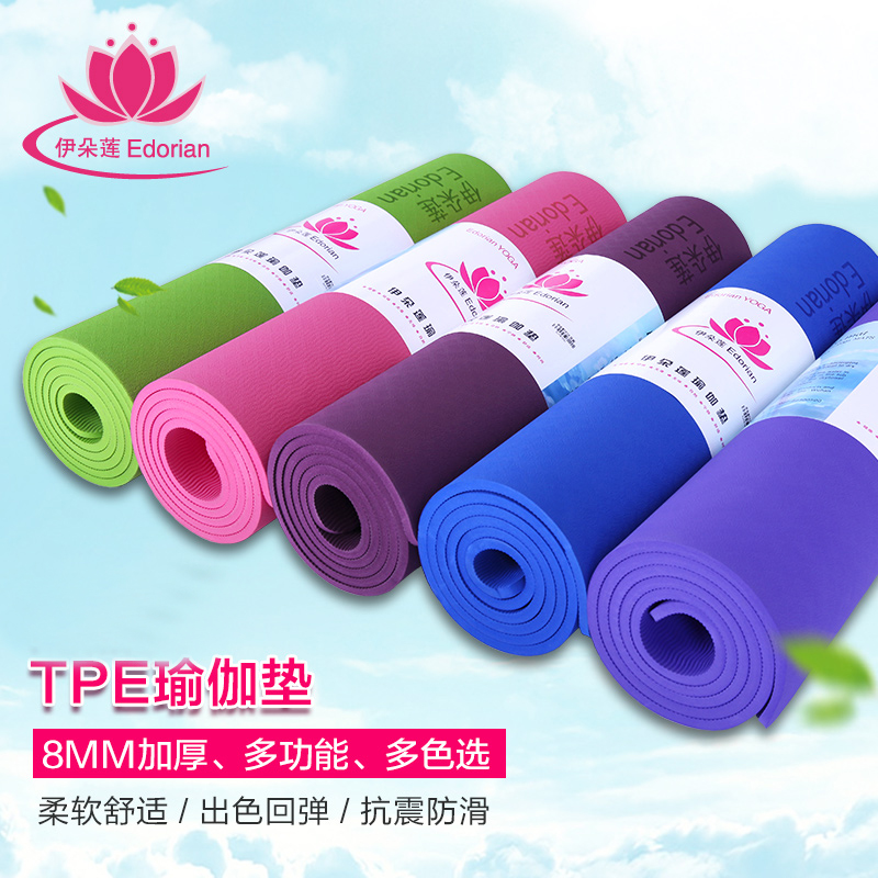 Idolian yoga mat 8MM lengthened thickened to send package TPE Yoga Fitness  mat men and women 7c8d65a4d8