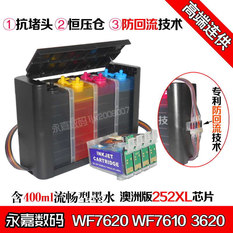 兼容爱普生WF-7610连供WF7110 3640 7620连供252xl含墨水防回流款