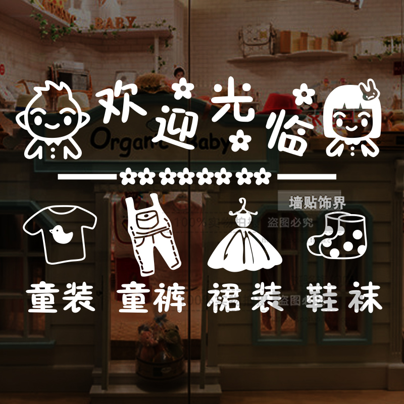 usd 7 04 children s clothing shop window stickers personality