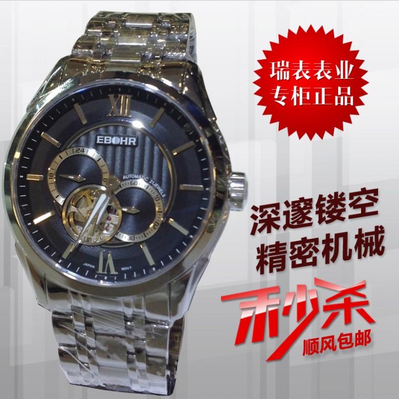 正品依波表机械手表男表11070115新款镂空透底依波男表18K金表圈