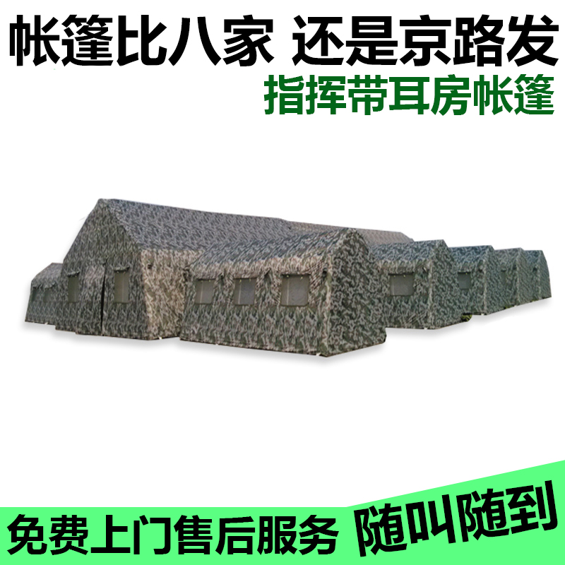 USD 119 02] Jing Lufa new outdoor large inflatable tent