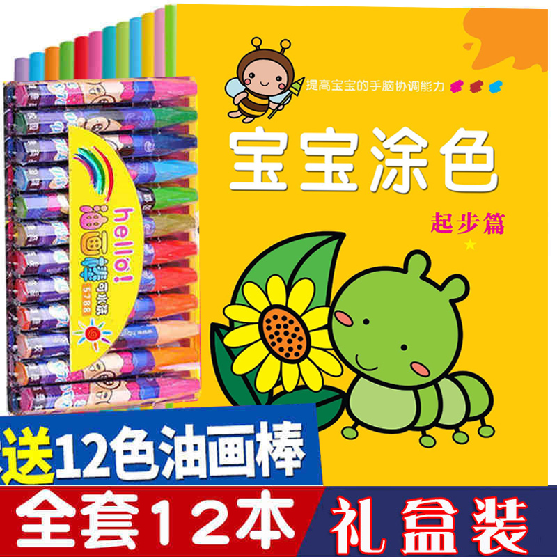 sending 12 color crayons 12 books children learn to draw book baby painting coloring book 0 3 4 5 6 year old children stick figure daquan colouring books - Color Books For Toddlers
