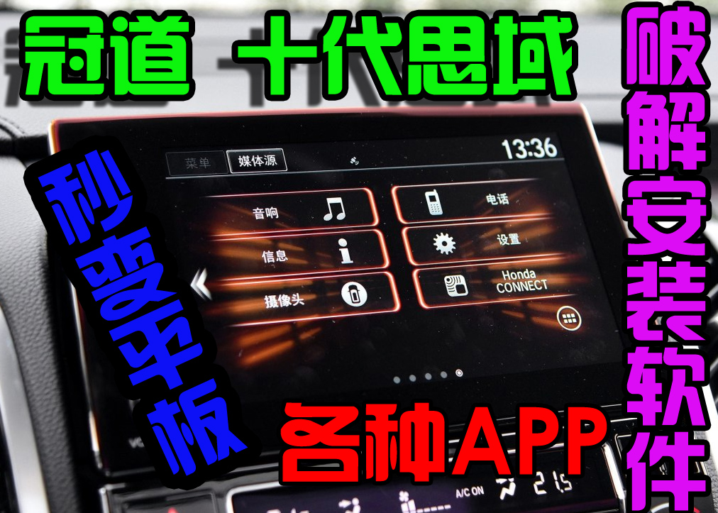 5300 Civic App Android HD