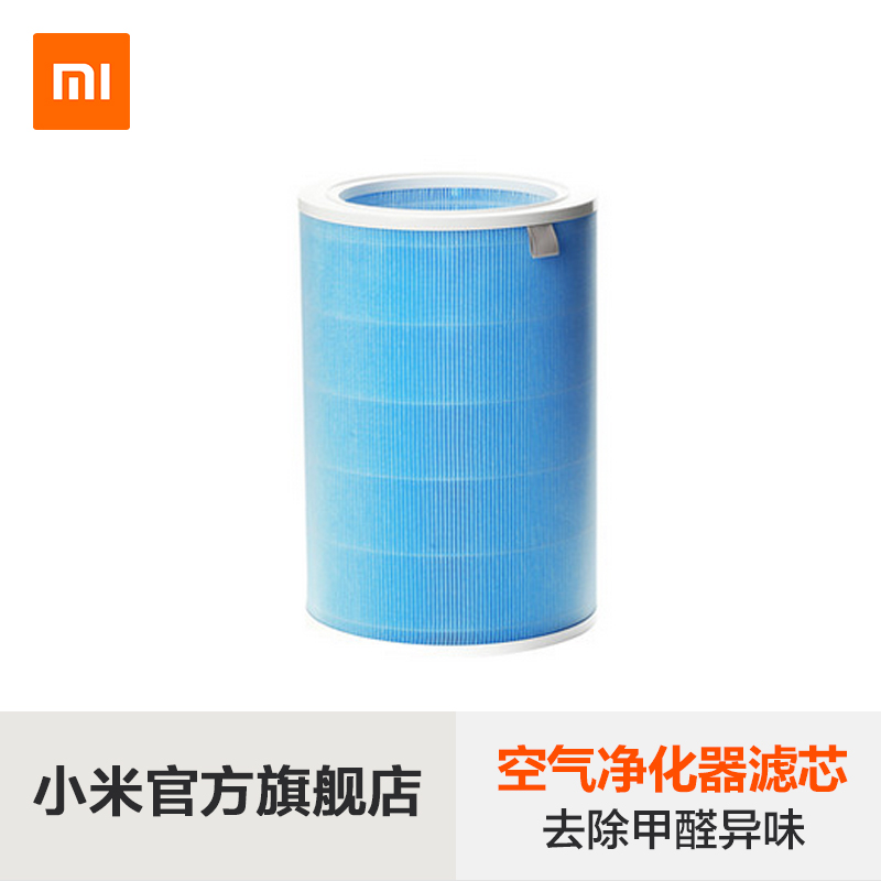 Millet m home air purifier filter in addition to the particulate matter efficient version