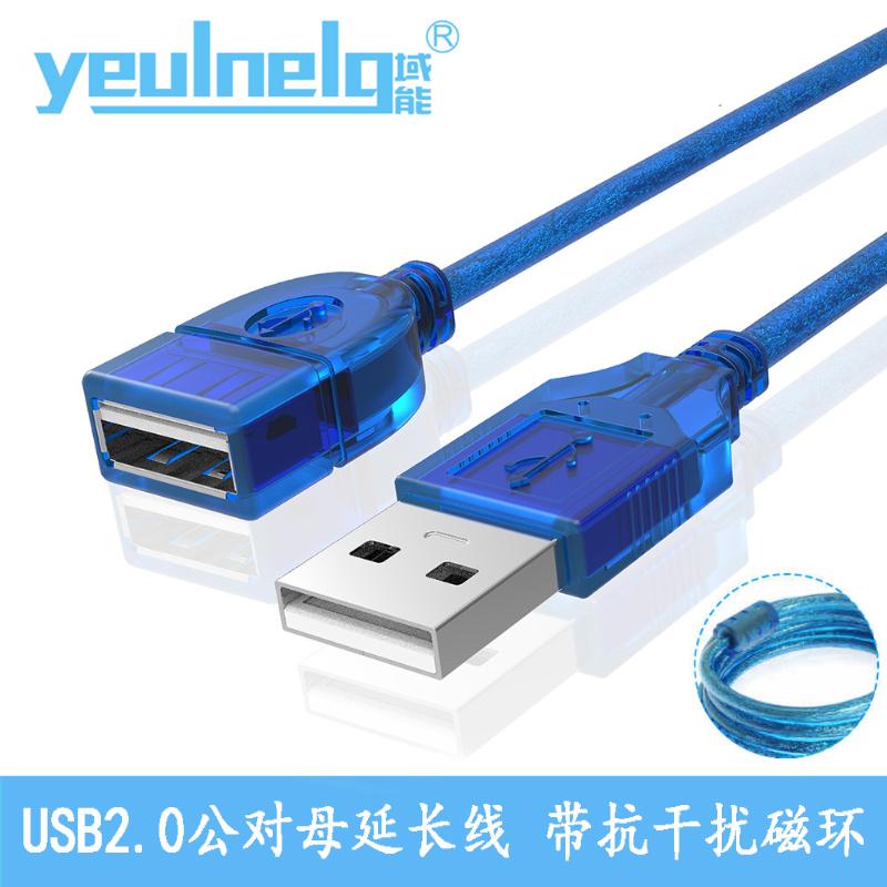 Домен может USB2.0 продление линии общественное для мать 1.5/3/5/10 счетчик данных сигнал радио мозг магнитное кольцо удлинитель