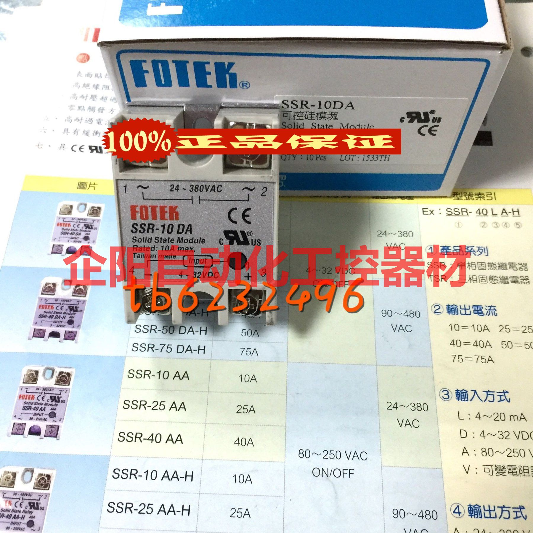 Fotek Original Single Phase Solid State Relay Ssr 10da Authentic Taiwan Yangming Mechanical And Electrical Fake