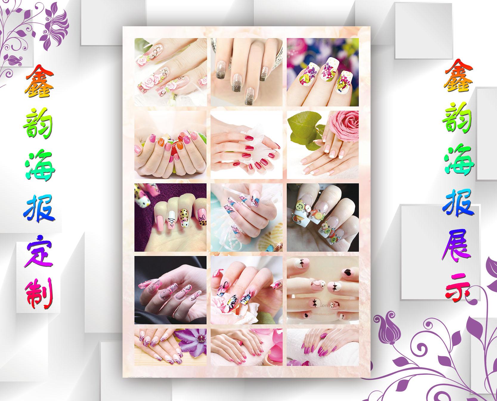 定制店海报美图片v海报贴画指甲彩妆广告宣传挂图价格表37图美甲