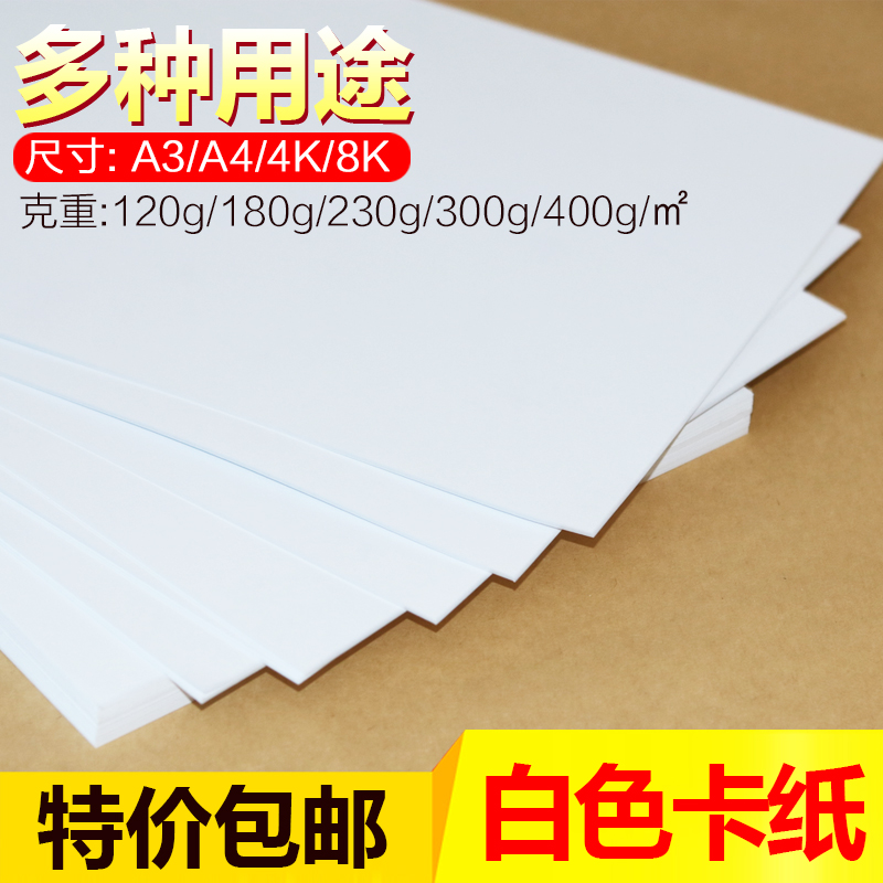 USD 6.49] A4 white cardboard fourth opening 8K white card paper ...