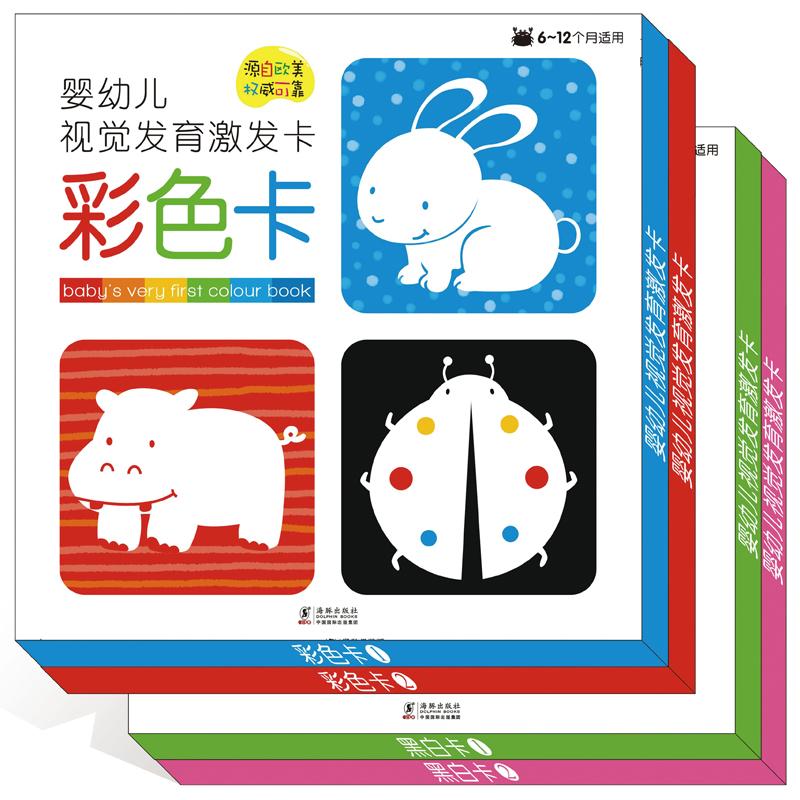 0-1岁宝宝彩色黑白视觉卡 新生儿小宝黑白卡早教卡片婴儿颜色闪卡
