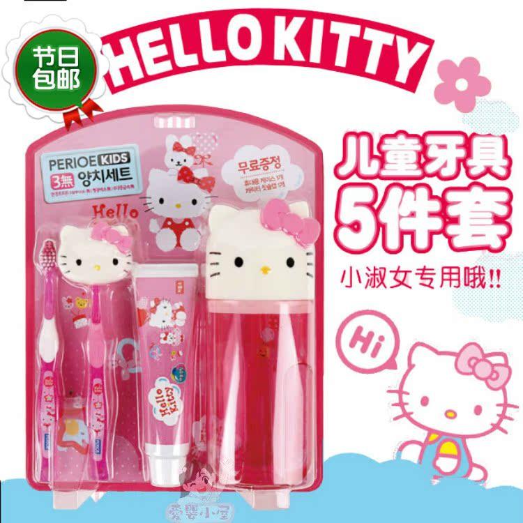 hello kitty韩国版创意家庭组合套装强力吸盘牙刷牙膏杯架包邮