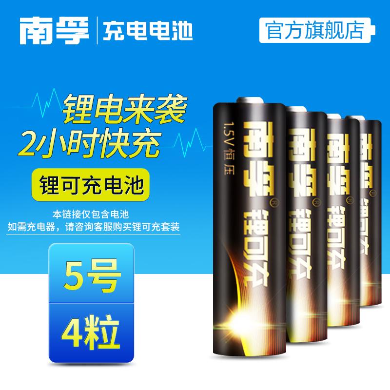 Появиться литий перезаряжаемый 5 количество 4 модель зарядка аккумулятор 1.5V постоянный пресс 2 час быстро заряжать пятый AA литиевые батареи, зарядки