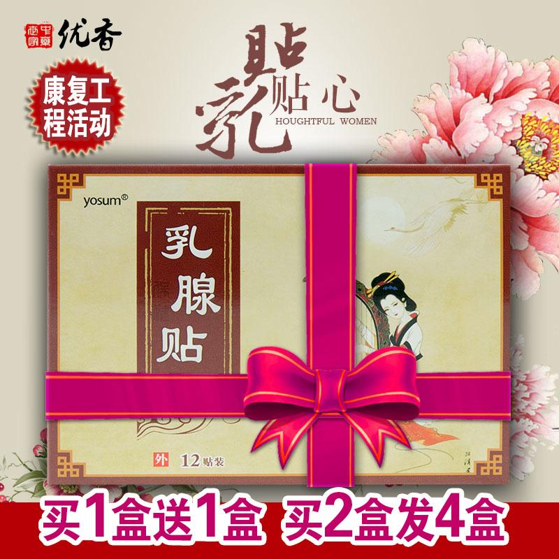 Yosum / Yuxiang снимают наклейки с молочной пастой для груди наклейки Ankang 1 коробка 12 крепления