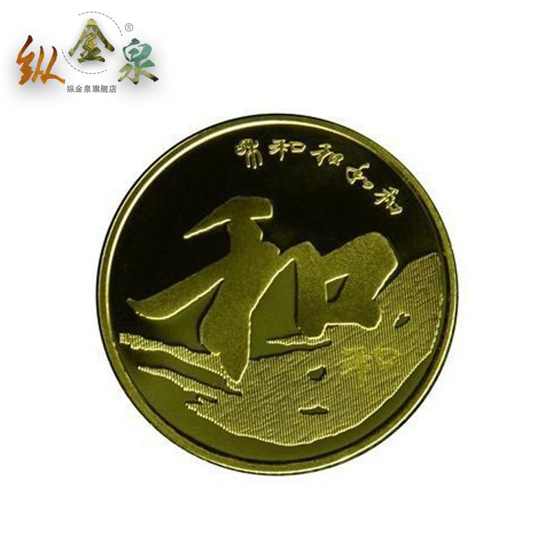 """2013年第三组""""和""""字书法5元纪念币康银阁卡册"""