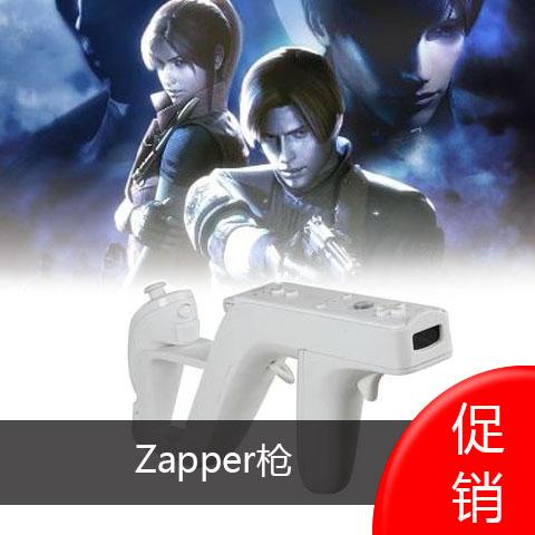Wii phụ kiện súng sinh hóa wii cổ giả súng ZAPPER đội ma - WII / WIIU kết hợp