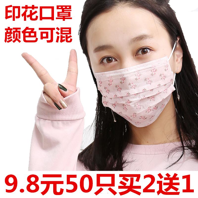 一次性口罩50只装防尘透气防雾霾pm2.5 男女骑行活性炭口罩