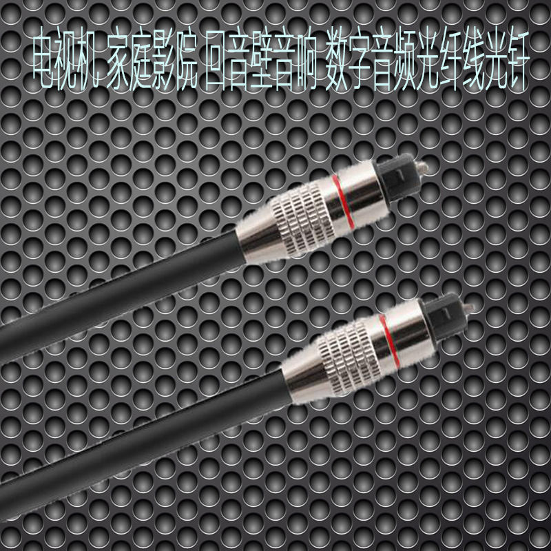 家庭影院回音壁数字电视机光纤音响标准音频连接线高品质光钎线