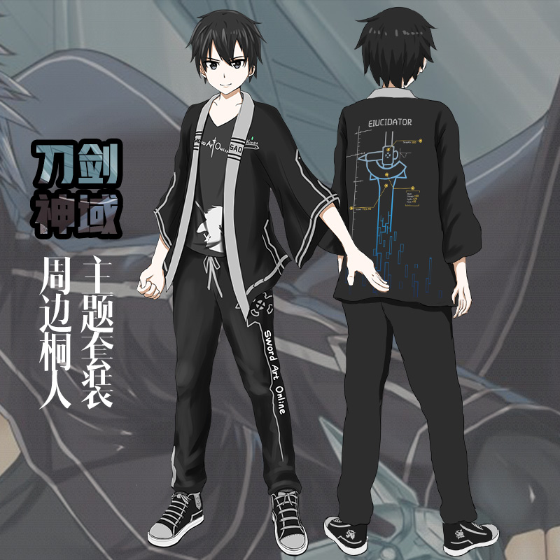 Anime Around Sword Art Online Kazuto Two Yuan Sunscreen Shirt Bathrobe Pajamas Feather Woven Jacket Pants