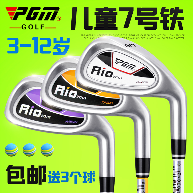 Подлинный ! PGM гольф ребенок кий golf углерод 7 нет железа поляк мужской и женщины ребенок начинающий практика поляк