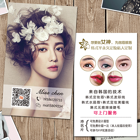 Korean semi permanent makeup beauty make up tattoo makeup business korean semi permanent makeup beauty make up tattoo makeup business card membership card coupon design printing custom colourmoves
