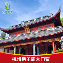Yuewang temple - you can book Yuewang temple in West Lake of Hangzhou on the same day