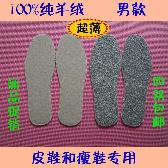 特价纯羊毛鞋垫保暖防臭羊绒鞋垫皮鞋专用男士超薄款除臭吸汗杀菌