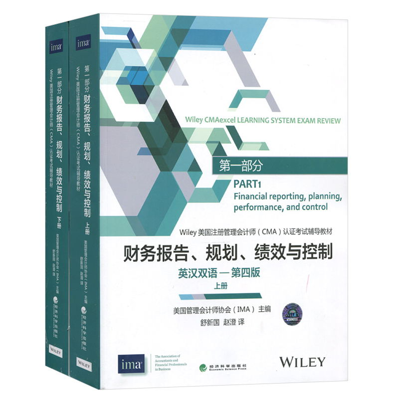 Usd 7021 Prepare For 2018 Wiley United States Certified Management