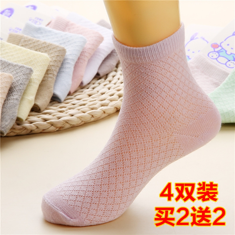 (Daily special price) 4 pairs of spring and autumn children's cotton mesh socks baby cotton socks boys and girls socks.