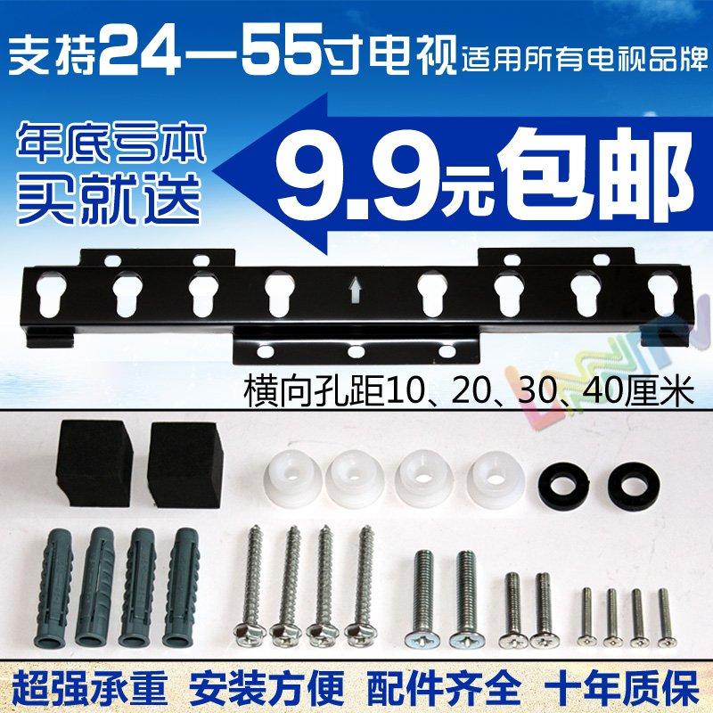 夏普/海信/海尔/康佳TCL液晶电视机挂架32/40/42/48/50寸通用壁挂