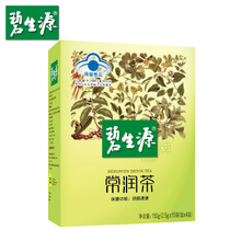 Bishengyuan Changrun tea 2.5g/bag * 15 bags / Box * 4 boxes of Runchang Tongzhi to improve gastrointestinal function