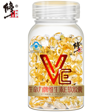 The second half price modified vitamin E soft capsule natural external use ve with VC beauty acne removing and spot removing cream