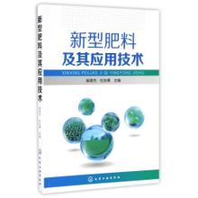 New fertilizer and its application technology editor: Cui Dejie / / Du Zhiyong authentic book