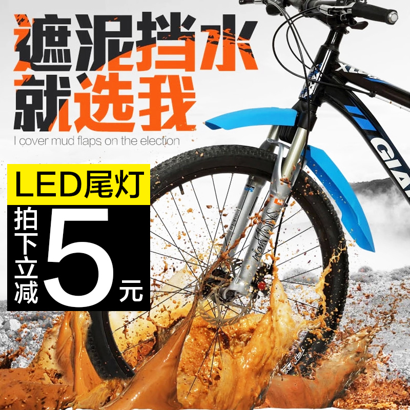 05a586b9d58 MZYRH bicycle fenders Mountain bike fender quick release 26 inch giant ride  accessories 14S