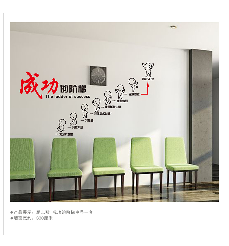 The company office meeting room wall sticker decoration art school training institutions inspirational affixed to the ladder of success