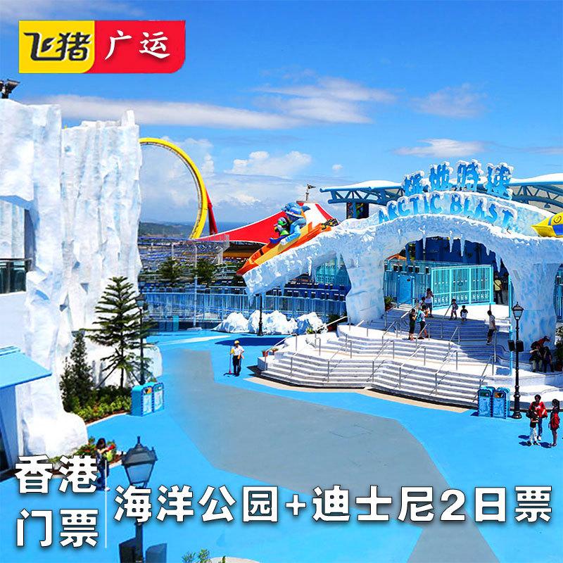 可分两天入园香港旅游香港乐园海洋+香港迪士尼公园2日门票套票