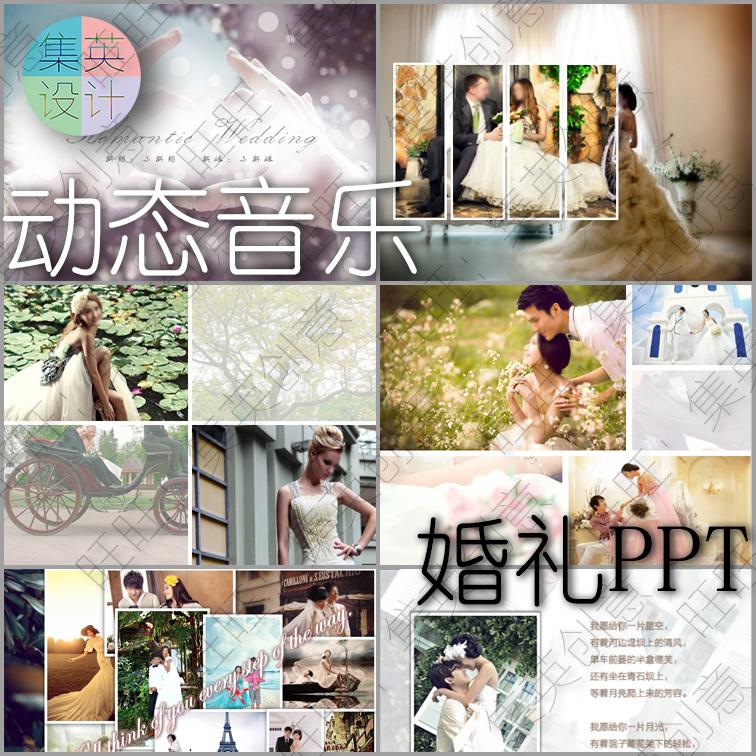 浪漫欧式唯美文艺婚礼婚庆电子相册结婚纪念订婚求婚动态ppt模板