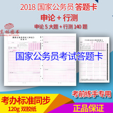 Leaflet! 2019 national civil service examination application answer card answer paper public examination answer card public examination standard synchronous national examination 5 questions A3 front and back 2525 words